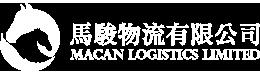 馬駿物流有限公司 國際貨運 冷鏈物流 倉儲管理